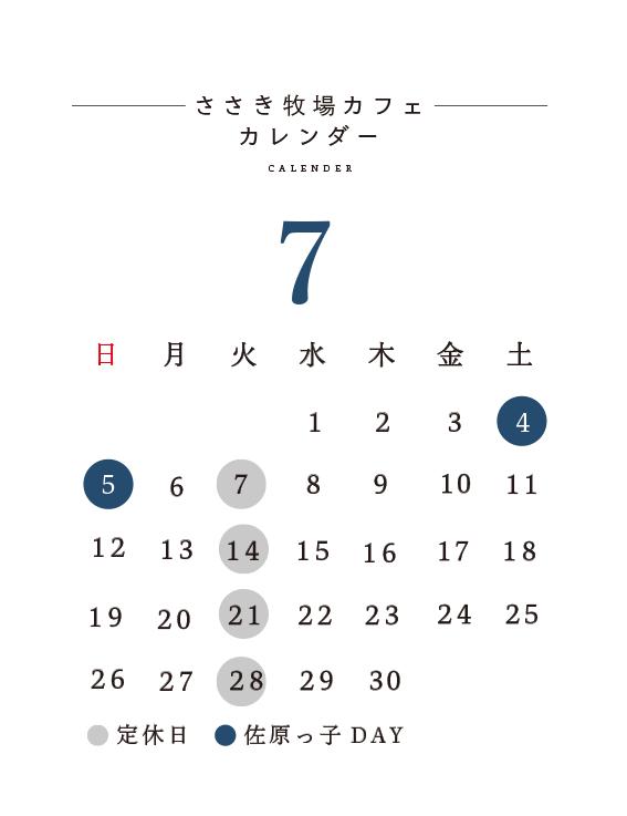 ささき牧場カフェ7月のカレンダー